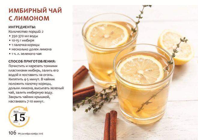 приправа для чая и кофе имбирный лимон