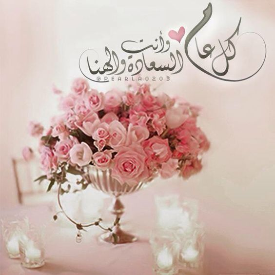 تهاني عيد الفطر 2019 Eid Greetings Happy Birthday Video Happy Eid