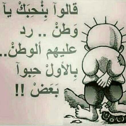 ايه والله وبس Beautiful Arabic Words Inspirational Words True Words