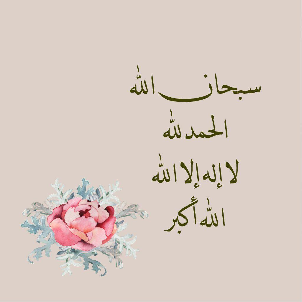 Épinglé sur سبحان الله والحمد لله ولا إله إلا الله والله أكبر