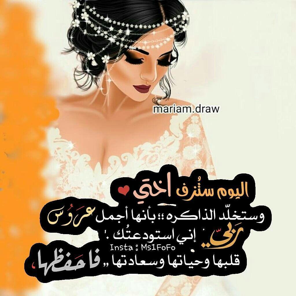 Pin By نوف 777 On تصاميم صور Wedding Filters Bride Preparation Bride Quotes