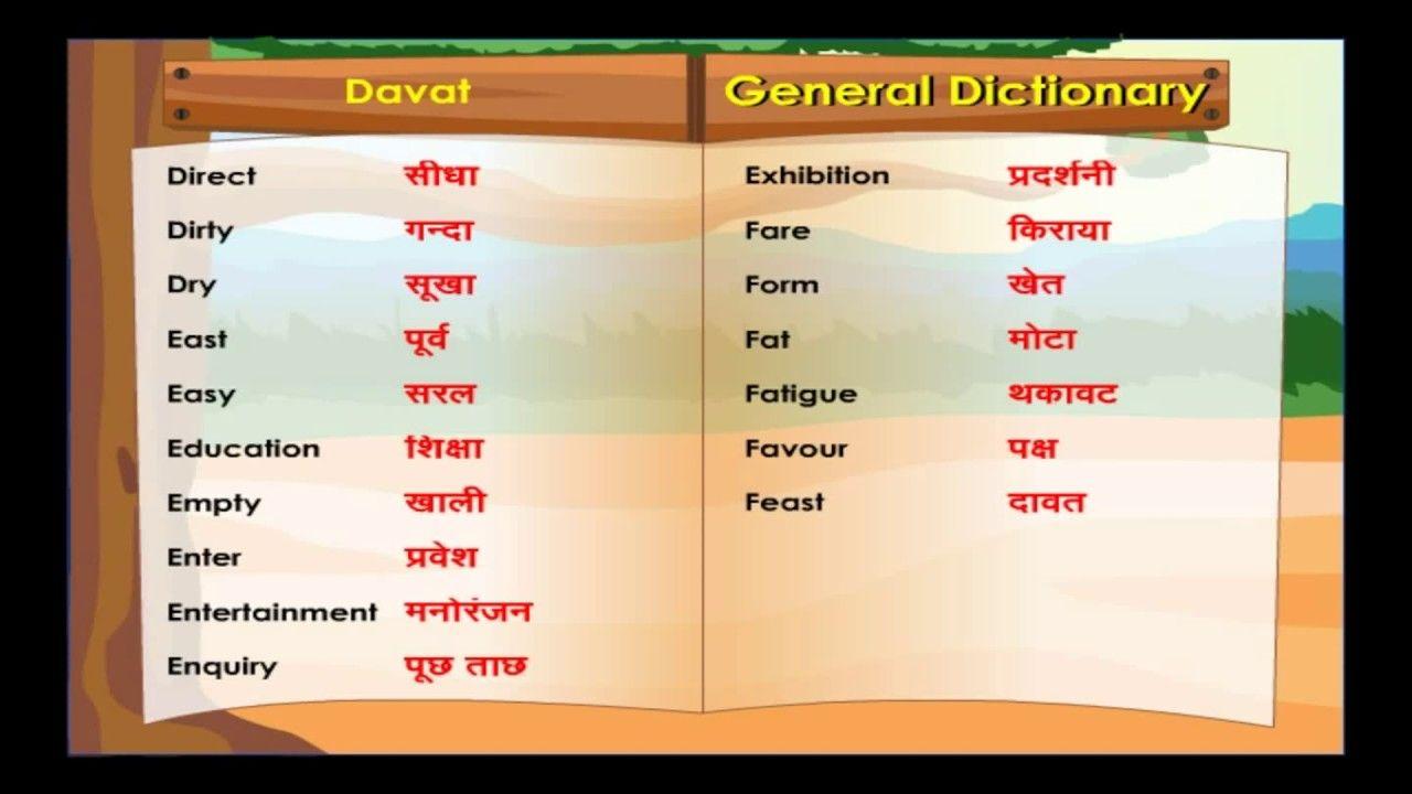 General Dictionary Learn Hindi Through English For Kids Spoken Hindi Basic For Kids Htt Learn Hindi Learn English Words Learning English Online [ 720 x 1280 Pixel ]