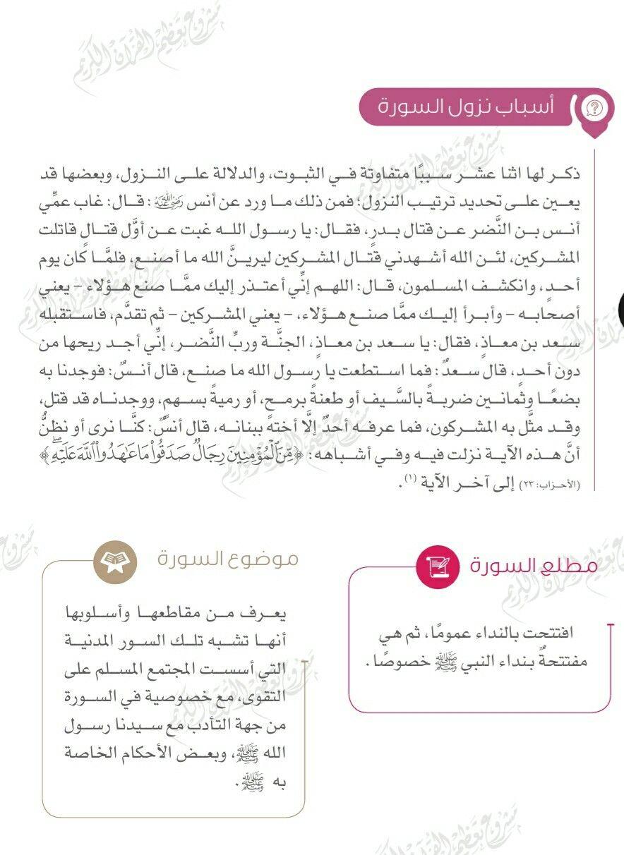 Pin By Kami Ziane On بطاقات التعريف بسور القرآن الكريم In 2020 Word Search Puzzle Words Bullet Journal