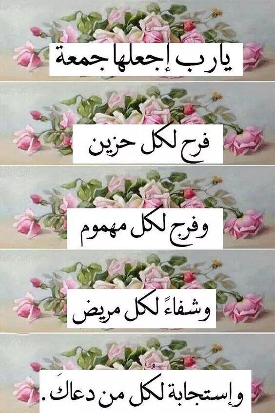 صور جمعة مباركة مكتوب عليها أدعية دينية فوتوجرافر Islamic Love Quotes Beautiful Morning Messages Islamic Images