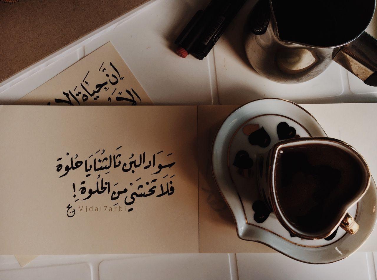Mjdal7arbi سواد البن ثالثن ا يا ح لوة Love Words Coffee Quotes Arabic Love Quotes