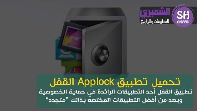 موقع الذكي للبرامج والتطبيقات تحميل برامج 2020 تحميل تطبيق القفل Applock للاندرويد آخر اصدار Incoming Call Screenshot Incoming Call App
