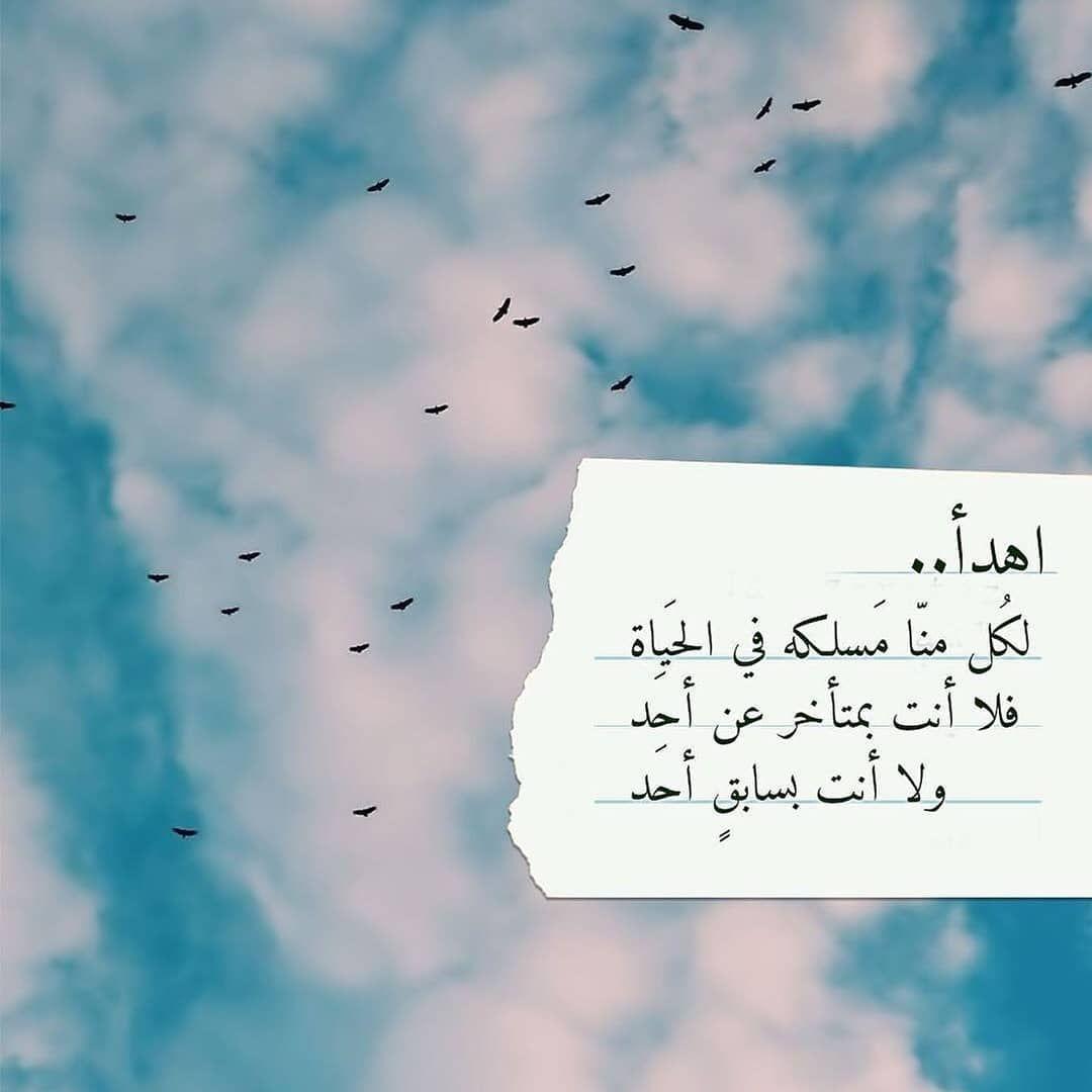 Inspiration Arabicwords Words Arabicquotes Quotes Wise Words Quotes Wisdom Quotes Life Arabic Love Quotes