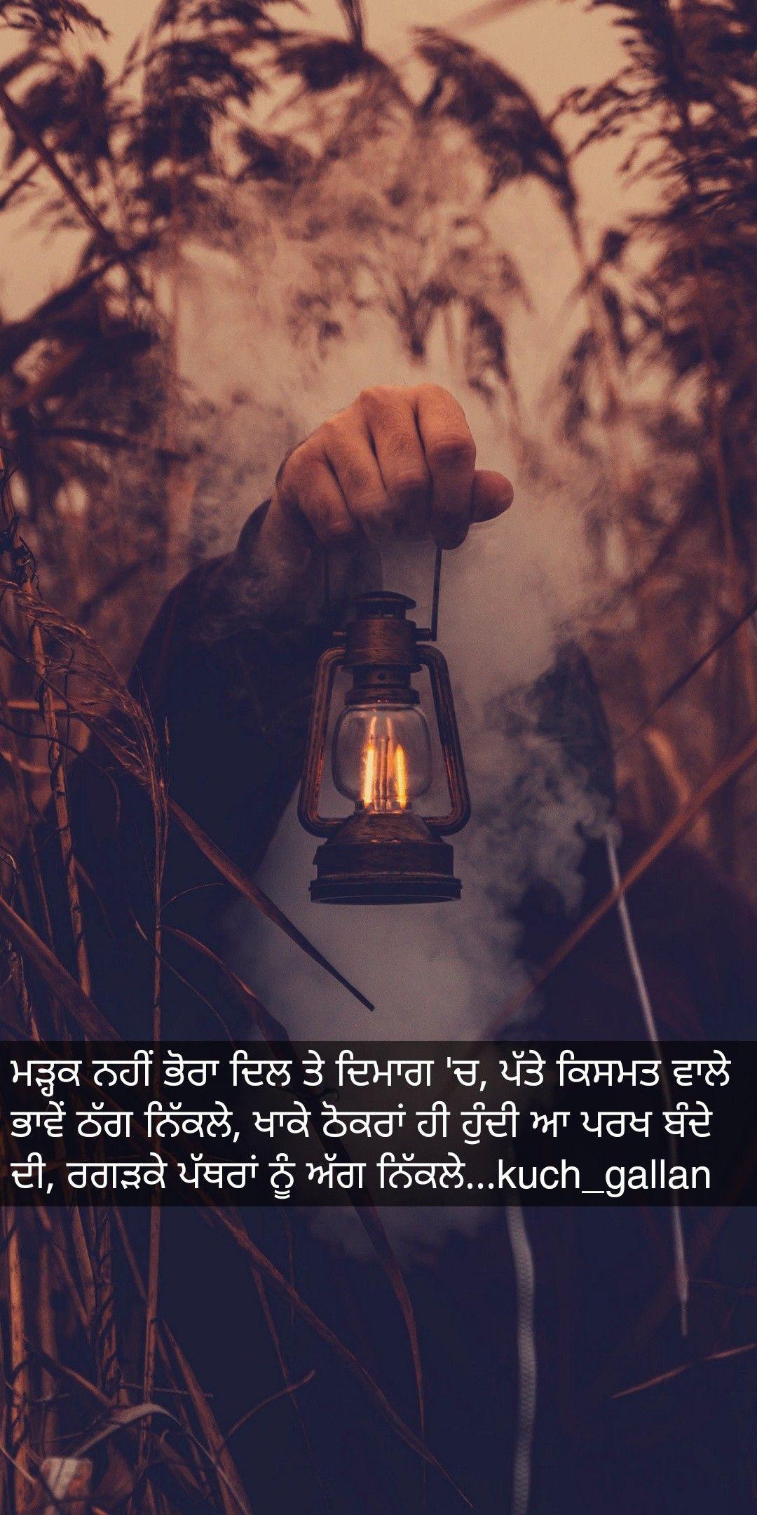 Punjabi shyari, motivational,life quotes on instagram ...