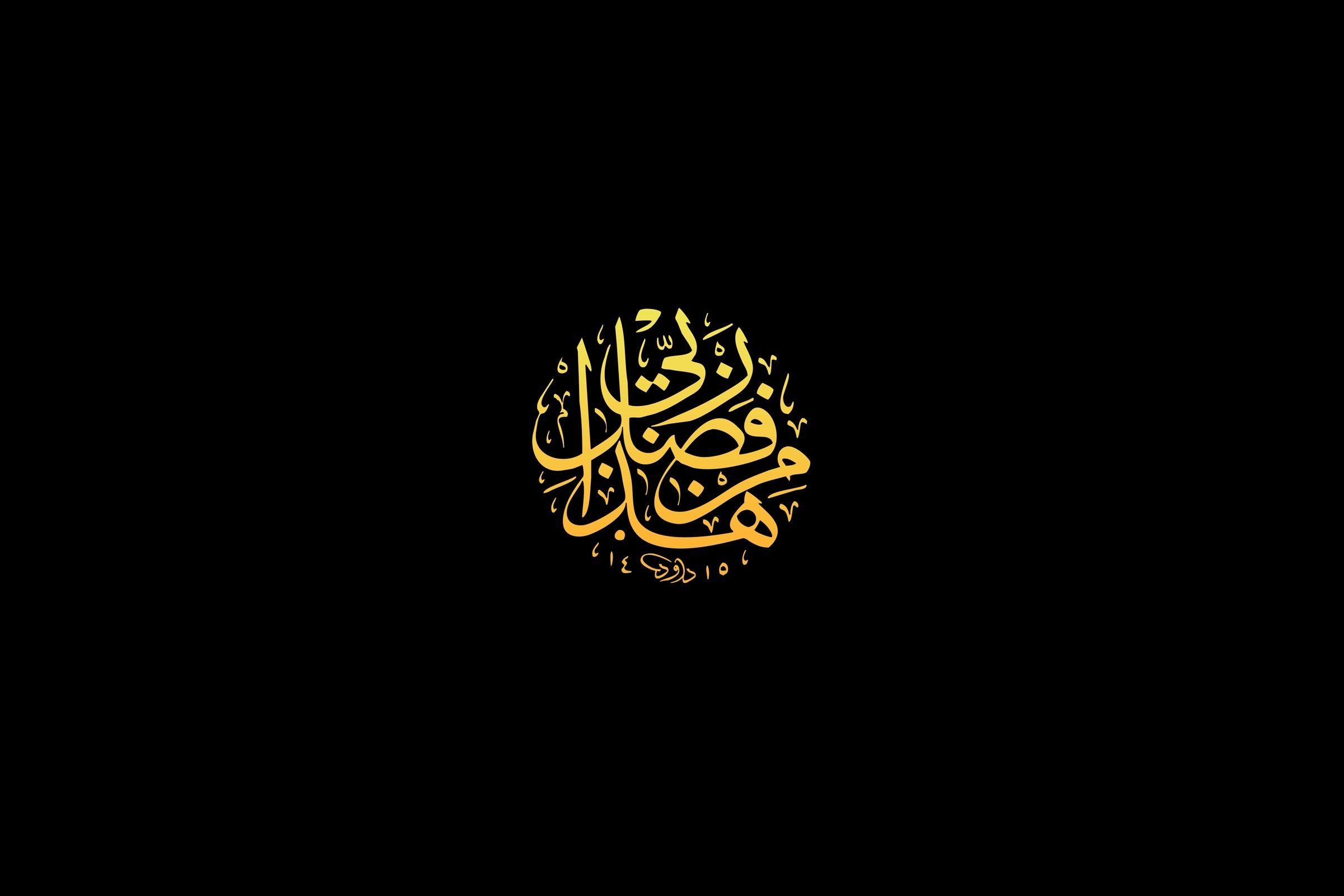 هذا من فضل ربي Islamic Wallpaper Islamic Wallpaper Hd Wallpaper Quotes