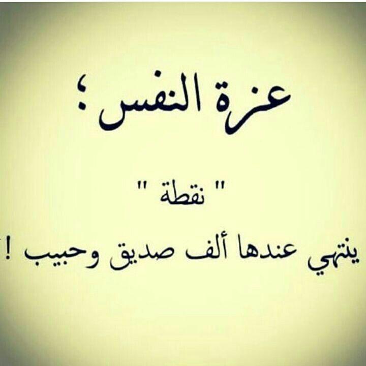 عزة النفس H G Quotes Words Arabic Quotes