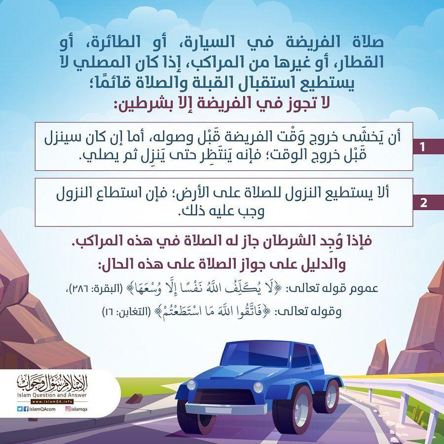 أحكام الصلاة في السيارة والطائرة وهل يجب أن يستقبل القبلة Https Bit Ly 2oe0guo موقع الإسلام سؤال وجواب Wii U