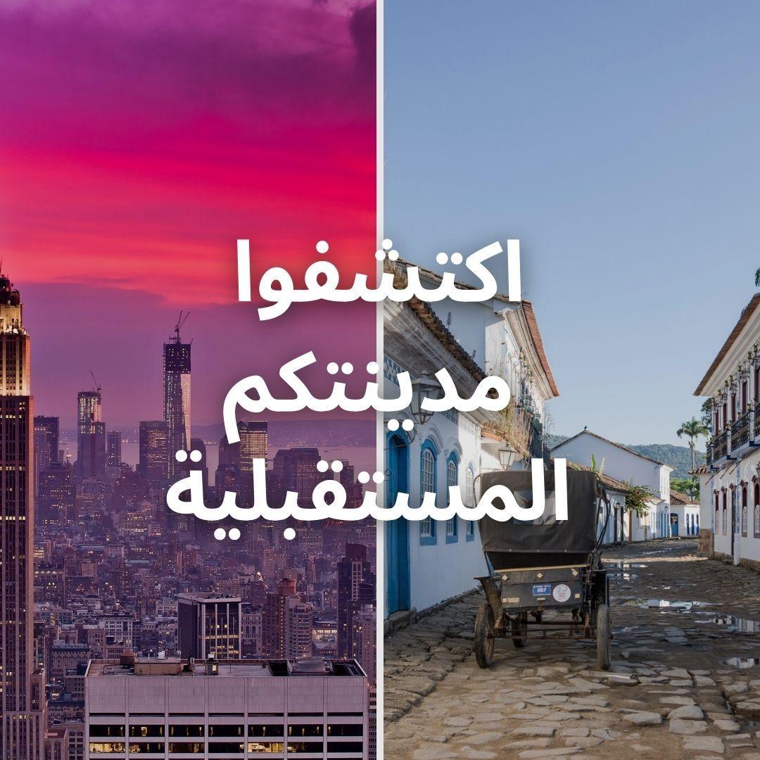 اكتشفوا مدينتكم المستقبلية حزر فزر أعدت لكم هذا الإختبار الشيق لتكتشفوا ماهي المدينة التي تناسبكم للعيش فيها بناءا على شخصيتكم شاركونا نتيجة الاختبار و اخب