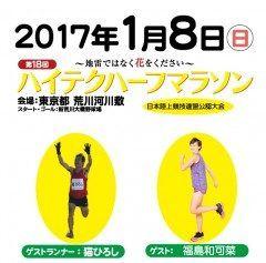 日本陸上競技連盟公認のハイテクハーフマラソンのテーマは地雷ではなく花をください そう地雷廃絶を訴えるチャリティマラソンです 初心者から上級者までそして子供からお年を召した方までご参加いただけます  第18回 ハイテクハーフマラソン 地雷ではなく花をください 開催日2017年1月8日日 申込期間2016年7月21日木2016年11月30日水 開催エリア新荒川大橋野球場スタートゴール tags[東京都]