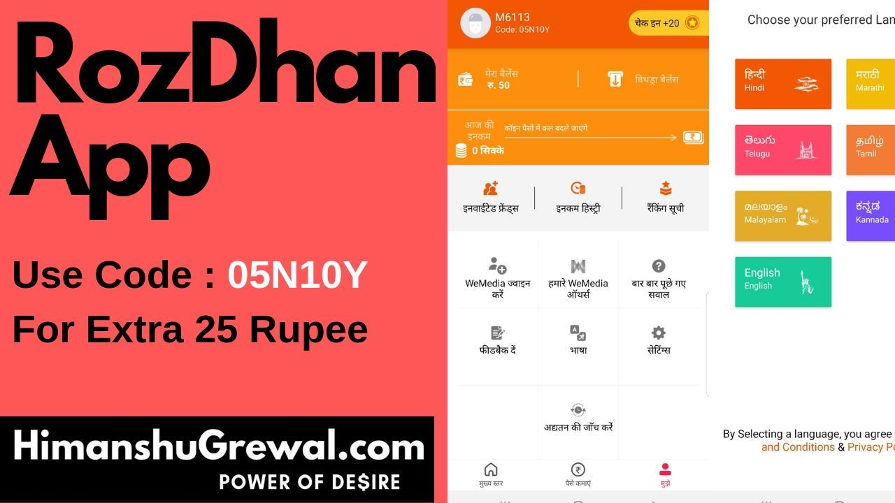 RozDhan App क्या है रोजधन एप डाउनलोड