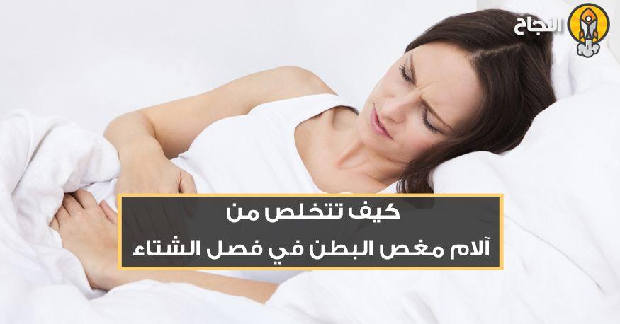 كيف تتخلص من آلام مغص البطن في فصل الشتاء Lettering Sleep Eye Mask Person