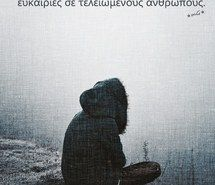 Inspiring image ellinika, greek, greek quotes #3413368 by winterkiss - Resolution 500x744px - Find the image to your taste