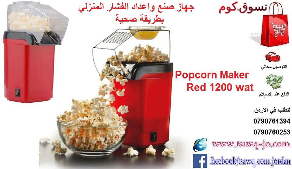 جهاز صانع و اعداد الفشار البوب كورن بسهولة و صحي Popcorn Maker Red 1200 Wat السعر 22 دينار متوفر الشحن لجميع الدول العربية عبر ت Popcorn Popcorn Maker Kitchen