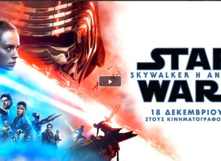 Money Pot Ver Hd Online Star Wars The Rise Of Skywalker P E L I C U L A Completa Espanol Latino Hd 1080p Ultrapeliculashd Leetchi Com Di 2020