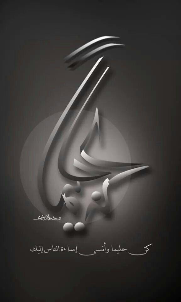 Desertrose Arabic Calligraphy حسبي الله ونعم الوكيل على كل من ظلمني وتعدى علي وغدر بي Islamic Calligraphy Islamic Art True Art