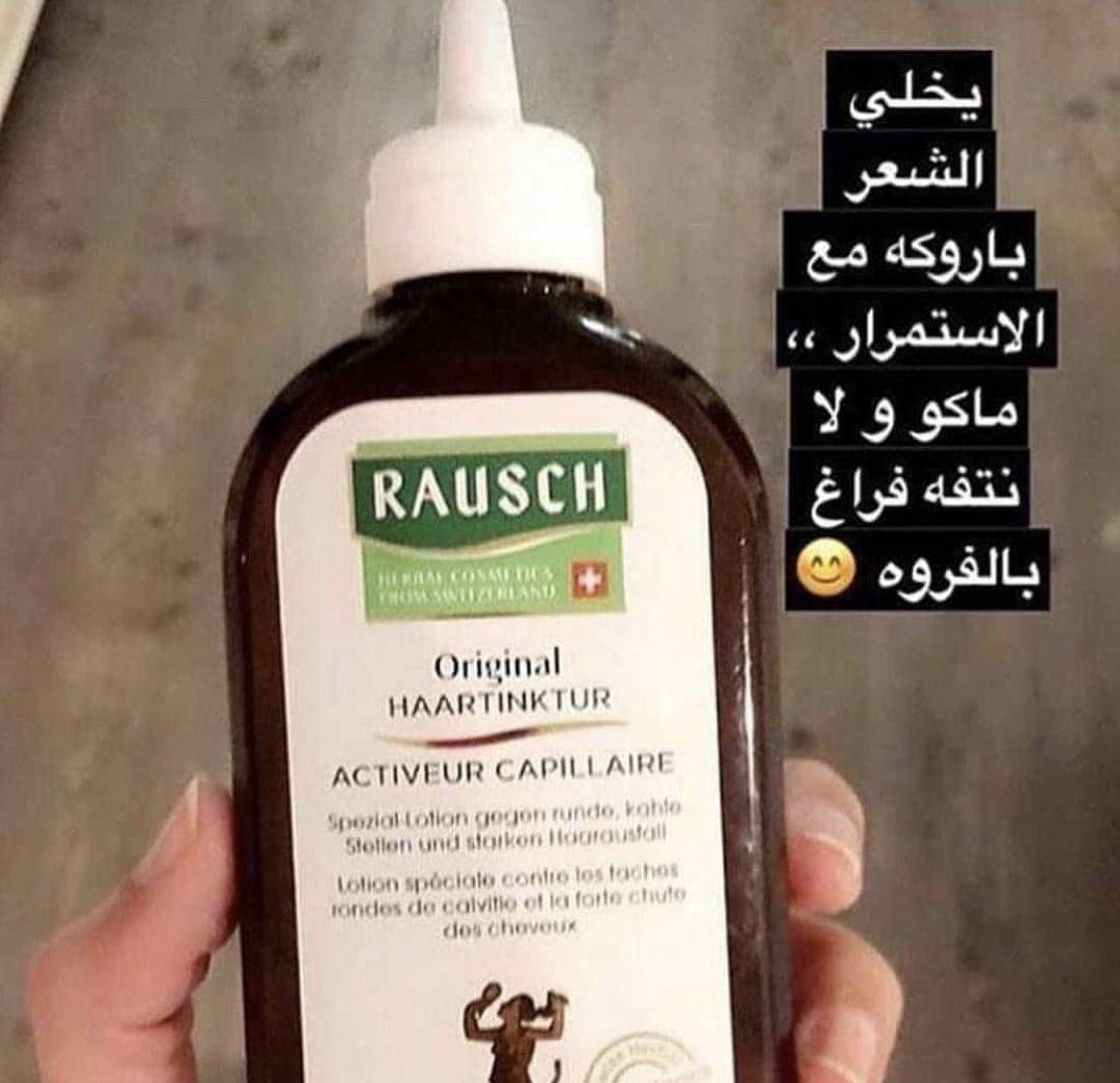 تونيك انبات الشعر من راوش Hand Soap Bottle Lotion Hand Soap