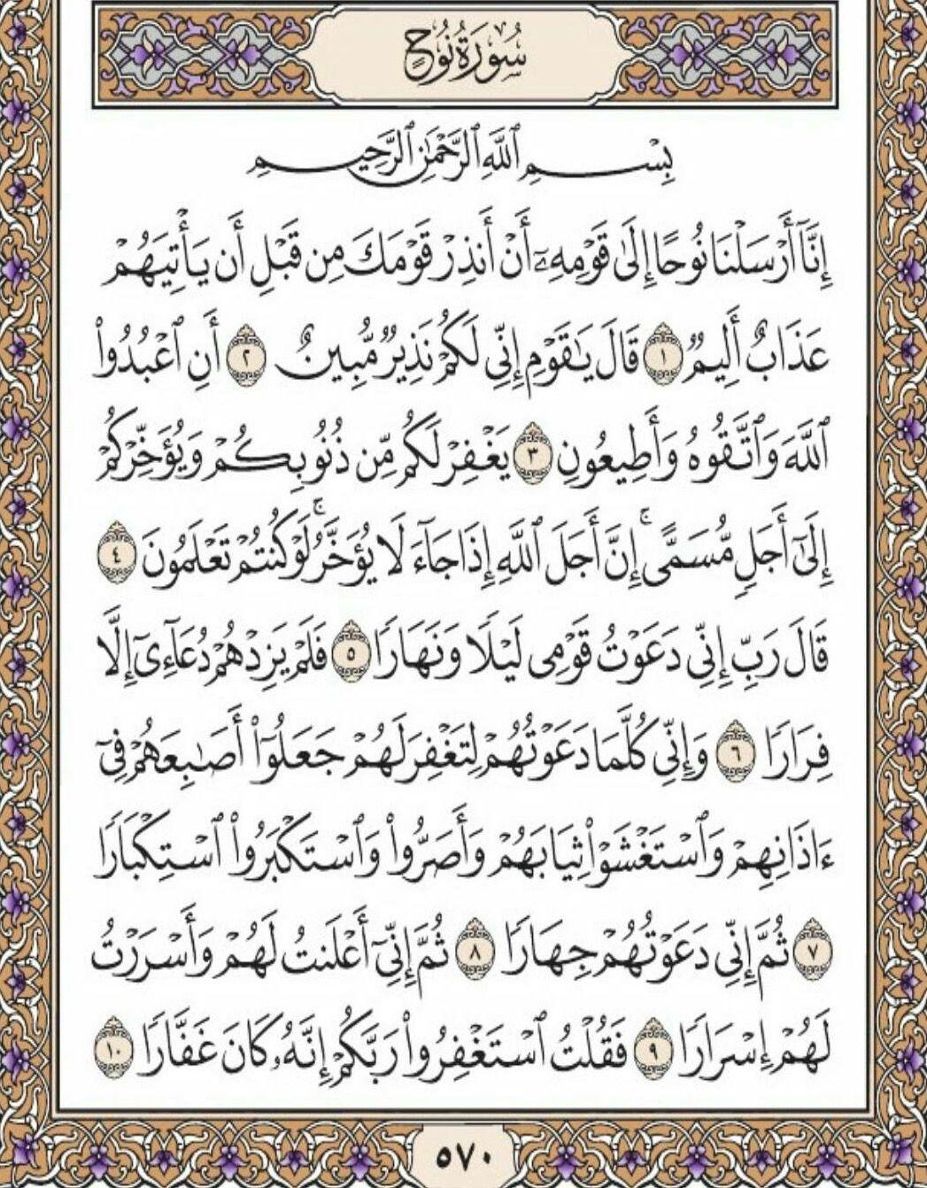 ١ ١٠ نوح Holy Quran Book Quran Book Architecture Collection