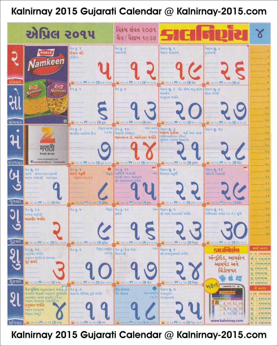 April 2015 Gujarati Kalnirnay Calendar Printable Calendar