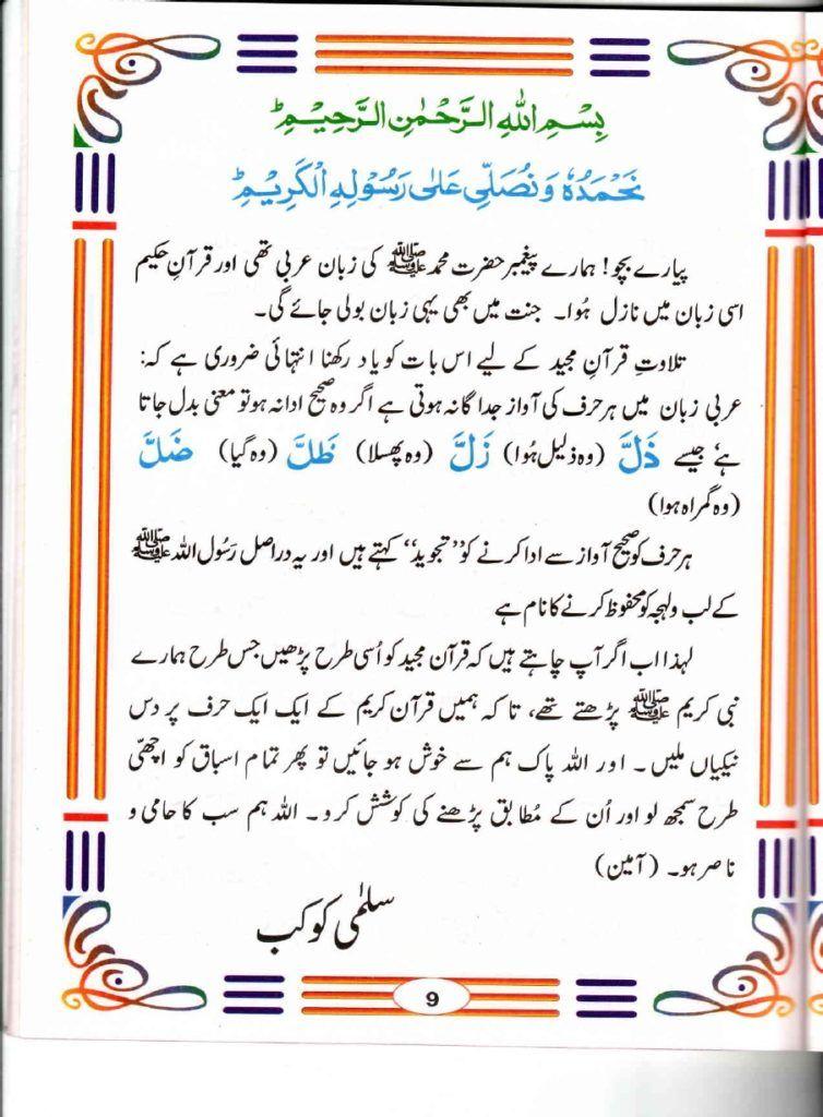 Basic Asan Tajweed Quran Rules Book In Urdu English PDF