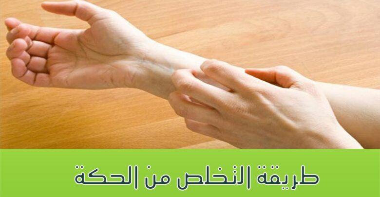 ما اسباب الحكة في الجسم وطريقة التخلص منها Holding Hands