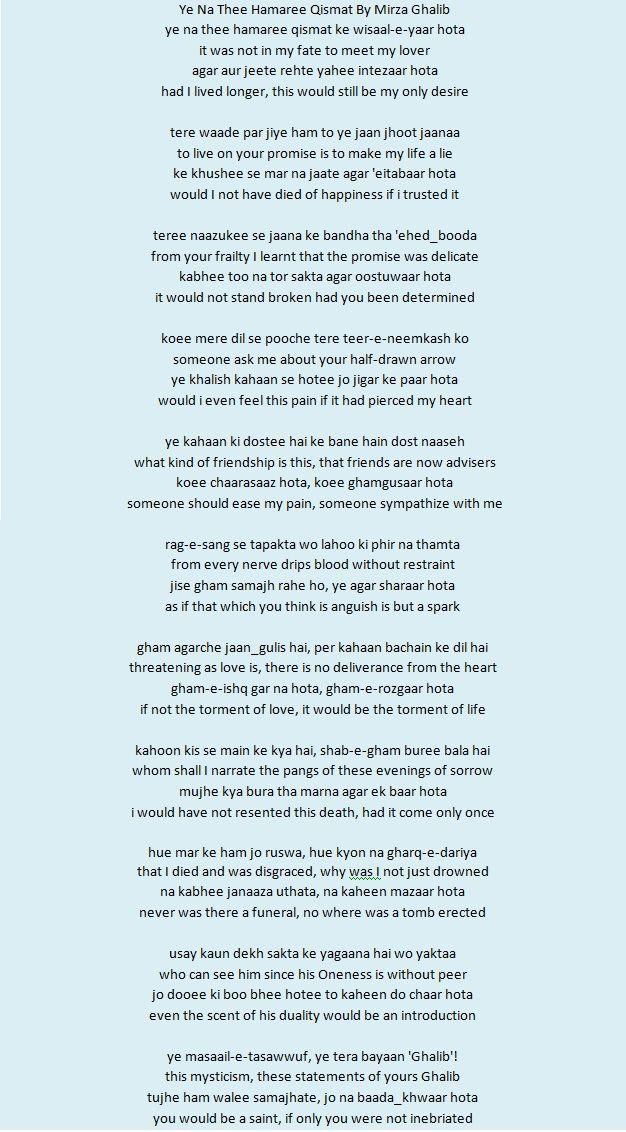 #Urdu #poetry Ye Na Thee Hamaree Qismat By Mirza Ghalib ...