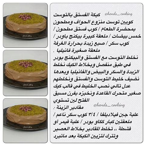 كيكة الفستق بالتوست Recipes Cooking Pistachio Cake