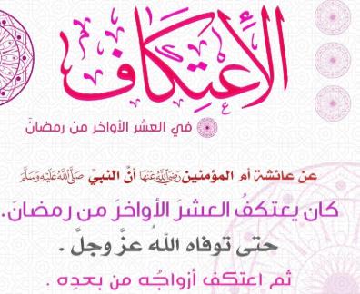 شروط الاعتكاف Arabic Calligraphy Calligraphy