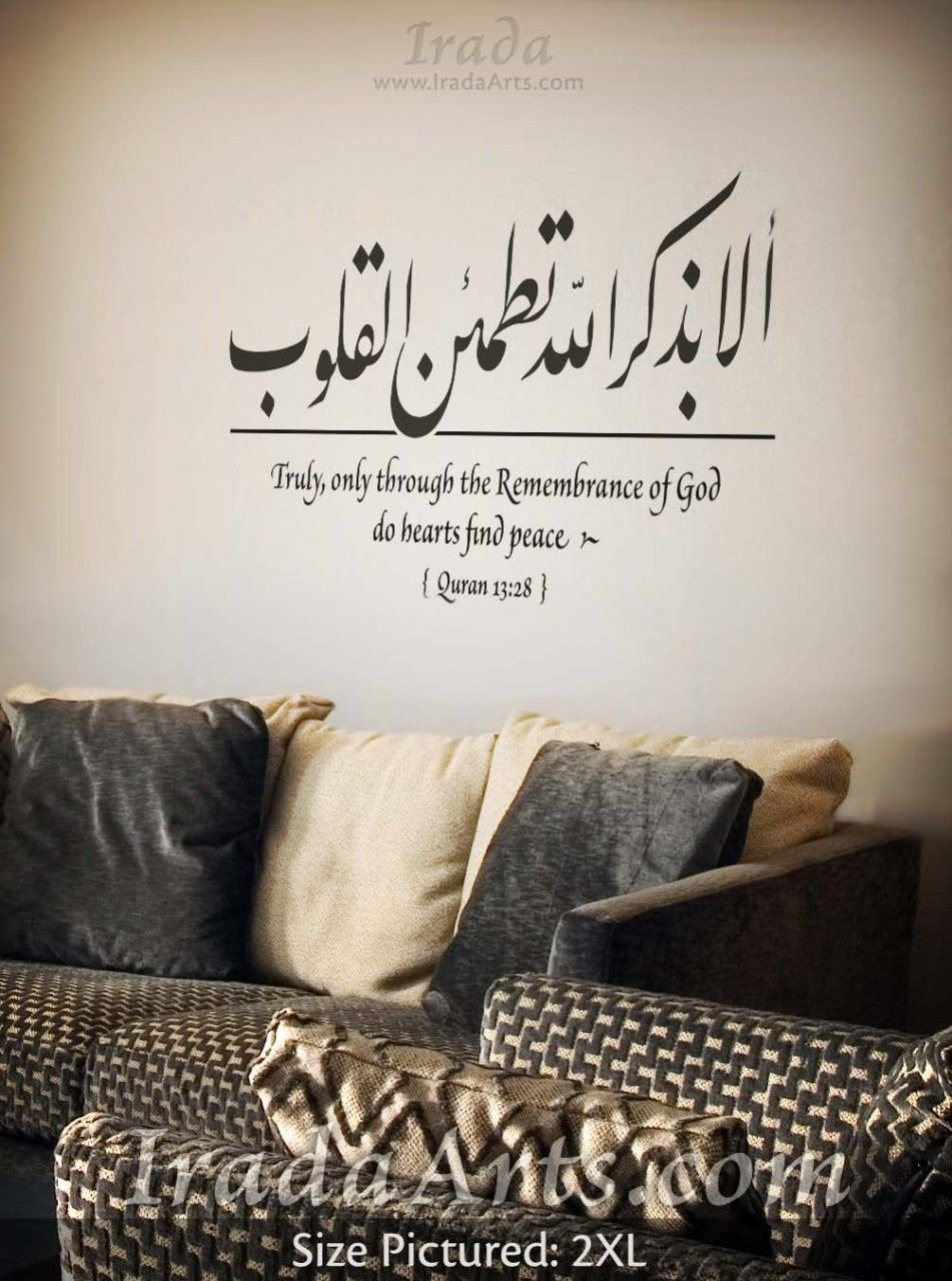 Painting Supplies & Wall Treatments Islamic Wall Sticker Muslim Arabic Bismillah Quran Calligraphy Home Decals Vinyal Mural Living Room Decor Home Wallpaper To Prevent And Cure Diseases Wallpapers