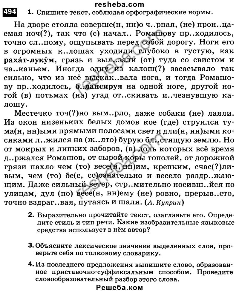 Биболетова Бабушис Снежко ГДЗ