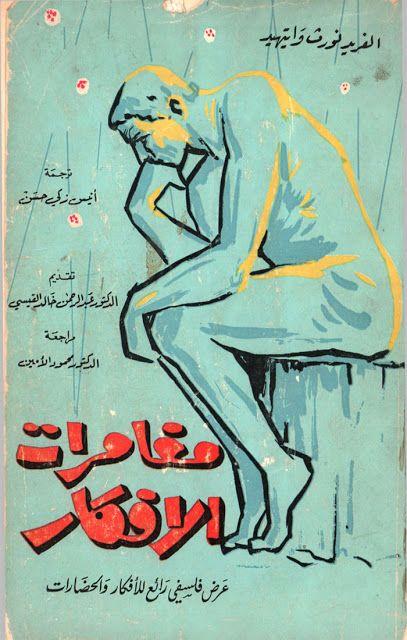 كتاب مغامرات الأفكار Pdf ألفريد نورث وايتهيد مكتبة عابث الإلكترونية Books Arabic Books Books To Read