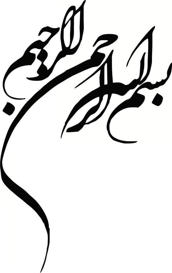 ۶۰ طرح بسم الله الرحمن الرحیم برای مقاله پایان نامه ورد و پاورپوینت Islamic Calligraphy Caligraphy Art Art Wallpaper Iphone