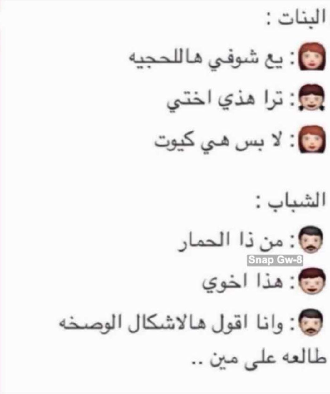 Pin By جوجو ال ملكه On Hhhh Funny Dating Quotes Funny Joke Quote Fun Quotes Funny
