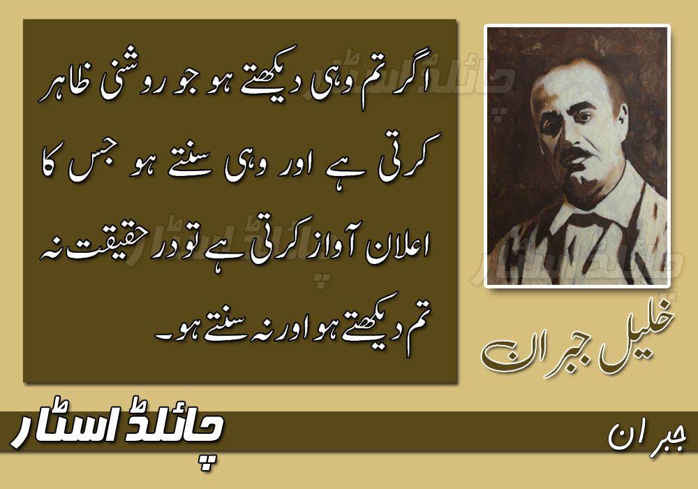 Khalil Jibran Quotes