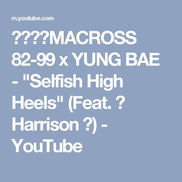 マクロスMACROSS 82-99 x YUNG BAE -