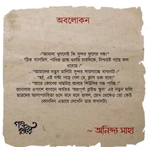 Pin by RiyaDalui on Bengali short stories | Bangla quotes ...