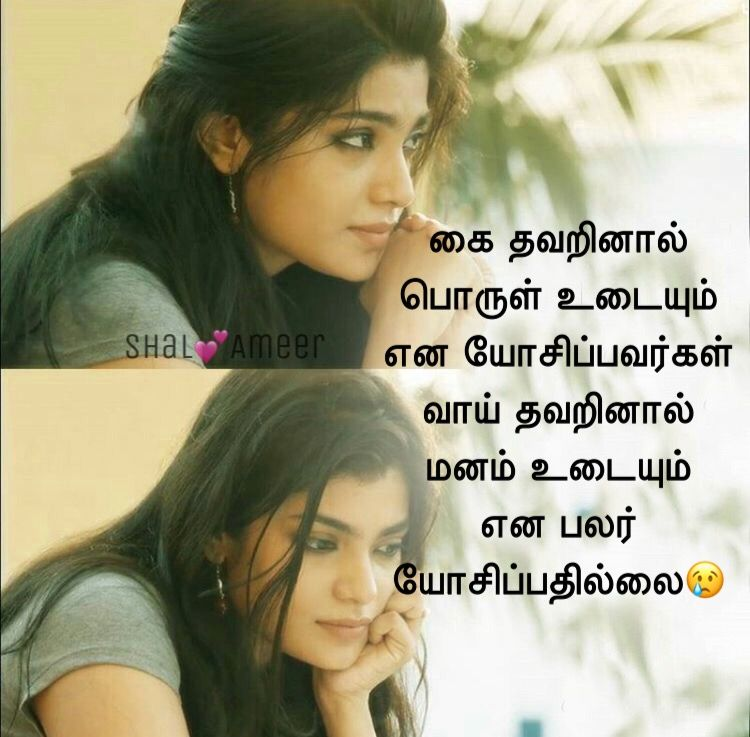 Tamil Sad Quotes Love Sad Quotes Tamil Tamil Movie Quotes Love