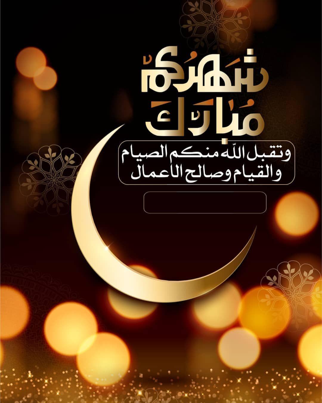 بطاقة تهنئة بمناسبة شهر رمضان وجاهزه لاضافة الاسم اهداء مني لكم وبدون حقوق رمضان كريم رم Ramadan Images Ramadan Kareem Pictures Ramadan Kareem