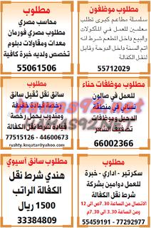 وظائف شاغرة فى قطر وظائف جريدة الشرق الوسيط القطرية اليوم 8 10 2015 Bullet Journal Journal
