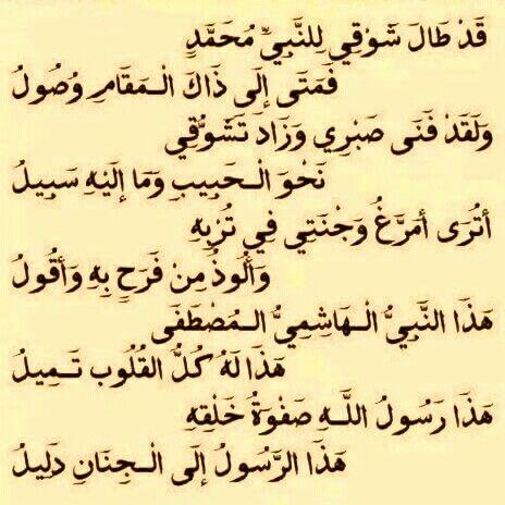 أبيات في حب المصطفى Beautiful Arabic Words Islamic Phrases Beautiful Words