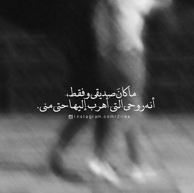 صديقي و حبيبي و توام روحي Arabic Quotes Friends Quotes Words Quotes
