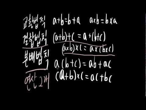 [청심OCW] 고교 수학- 2. 실수의 연산    본 강의에서는 항등원, 역원 및 교환법칙, 결합법칙, 그리고 분배법칙과 같은 '실수의 연산'의 성질에 대해 알아보고자 한다.