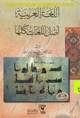 اللغة العربية أصل اللغات كلها عبد الرحمن أحمد البوريني تحميل وقراءة أونلاين Pdf Pdf Books Reading Free Books Download Free Pdf Books
