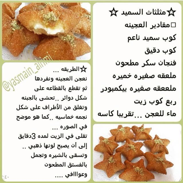 مثلثات السميد Cooking Recipes Food Food And Drink