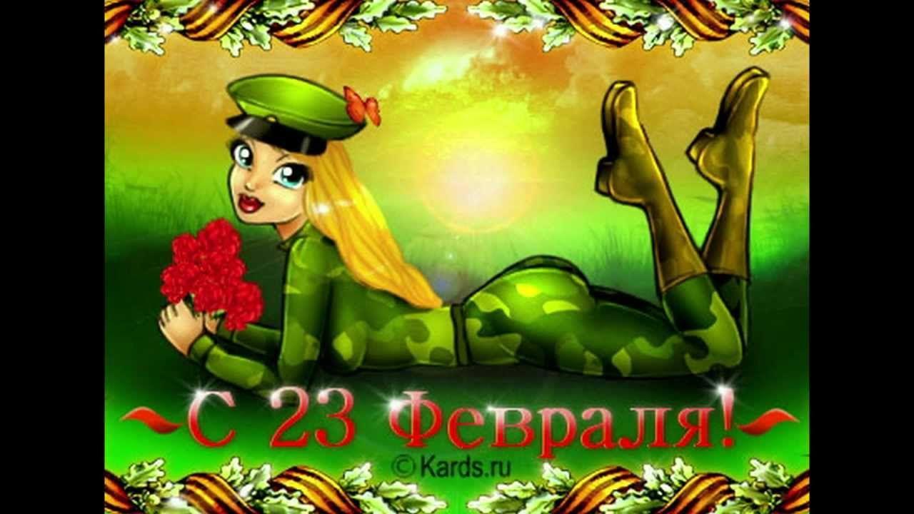 Pozdravlenie S 23 Fevralya Dnem Zashitnika Otechestva Otkrytki