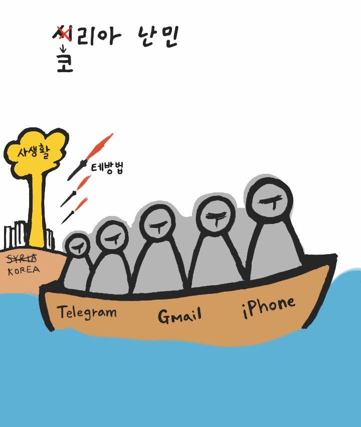 [만평] 코리아 난민 #만평