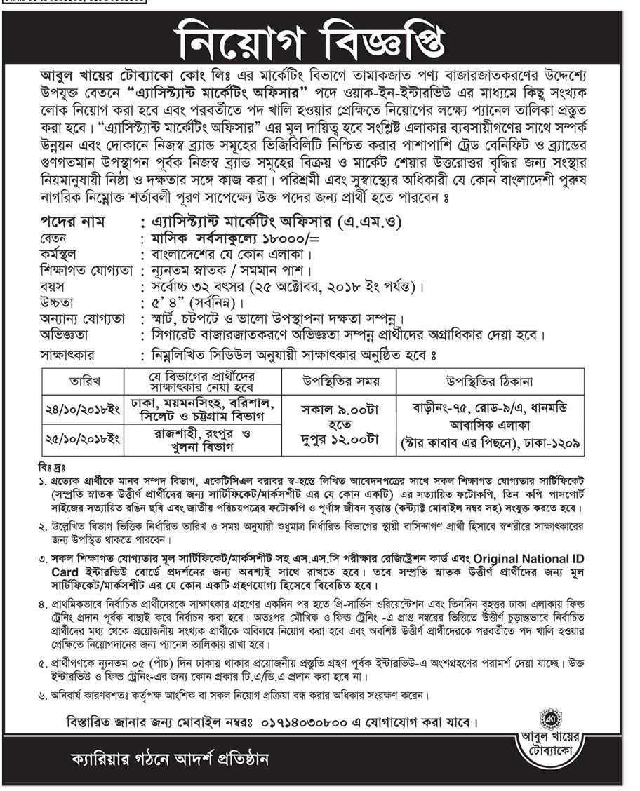 bdjobs info: abul Khair tobacco October jobs circular 2018